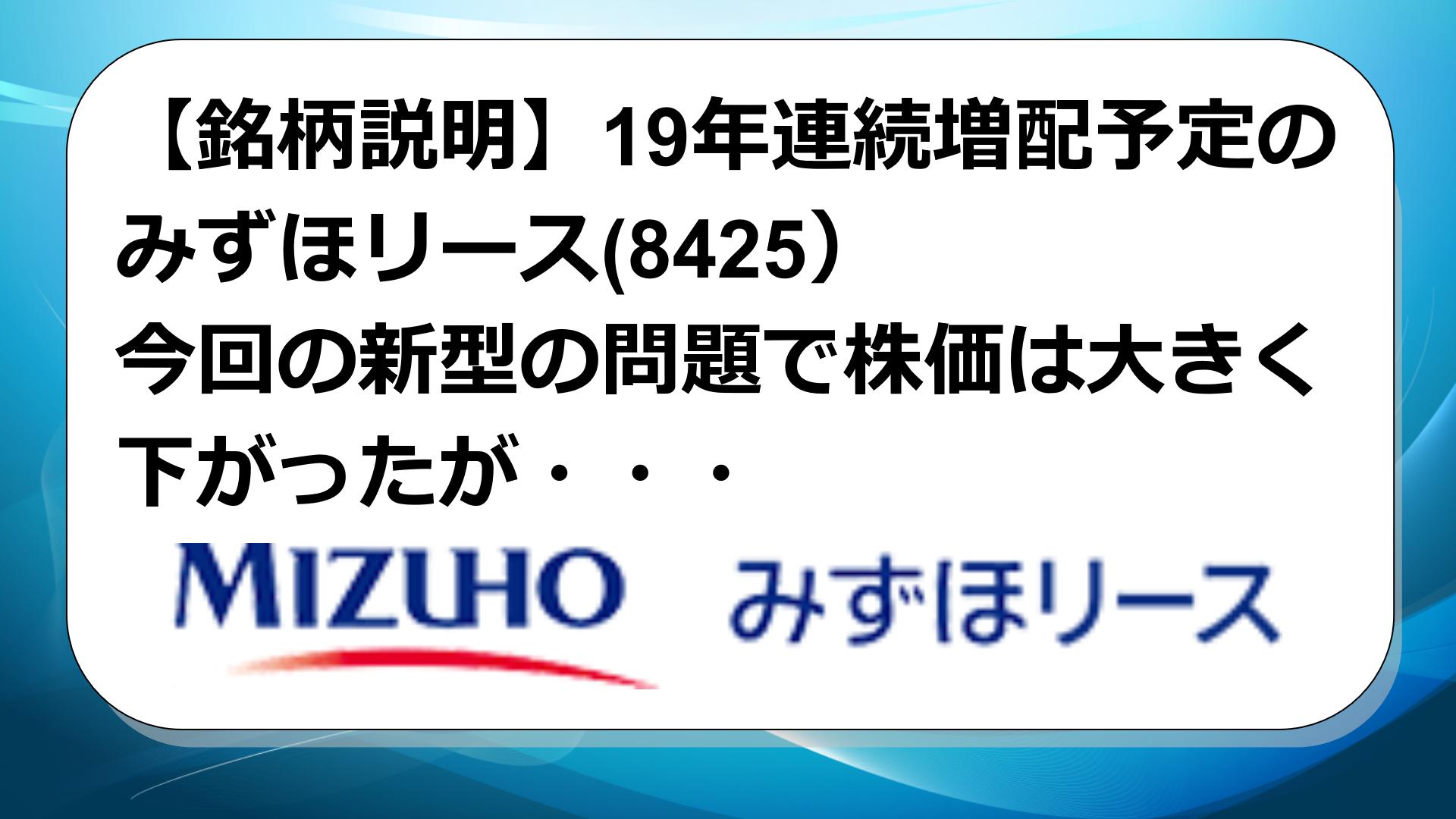 株価 みずほ (株)みずほフィナンシャルグループ【8411】:企業情報・会社概要・決算情報